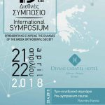 15th International Symposium of the Greek Orthodontic Society